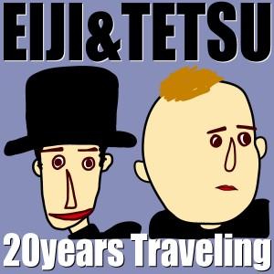 20年旅行タペストリー