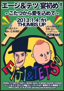 2013/01/04 フライヤー