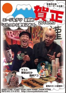 2016/01/03 横浜サムズアップ